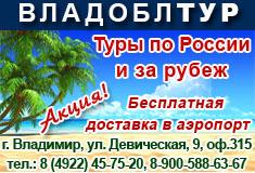 ВладОблТУР - бесплатная доставка в аэропорт